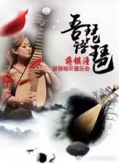 蒋镆潼琵琶视听音乐