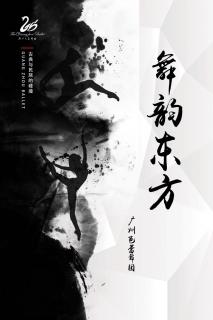 广州芭蕾舞团芭蕾舞 《舞韵东方》