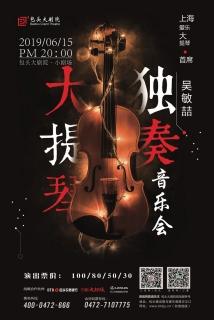 上海爱乐大提琴首席 吴敏喆大提琴独奏音乐会