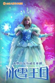 儿童剧《冰雪王国》