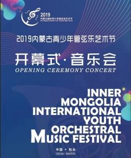 2019内蒙古青少年管弦乐艺术节开幕式音乐会