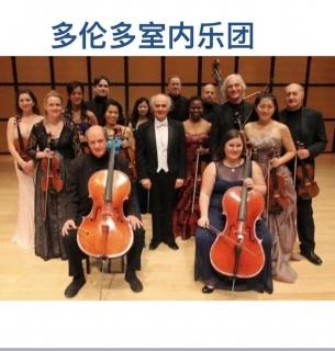 《多伦多室内乐团中国经典名曲音乐会》