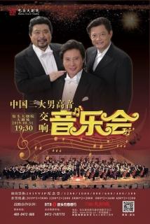 中国三大男高音2019交响音乐会