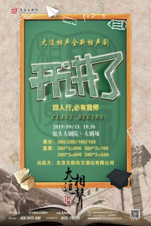 京城最高学历相声团体大逗相声剧 《开讲了——四人行必有我师》