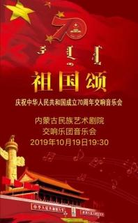 内蒙古民族艺术剧院交响乐团音乐会