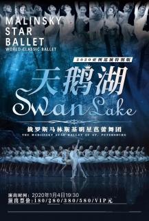 俄罗斯马林斯基明星芭蕾舞团《天鹅湖》