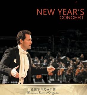 美国节日交响乐团2020新年音乐会