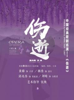 鲁迅同名小说改编-中国经典歌剧《伤逝》