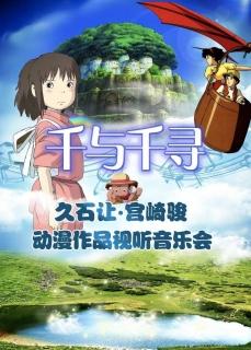 千与千寻-久石让·宫崎骏动漫作品视听音乐会