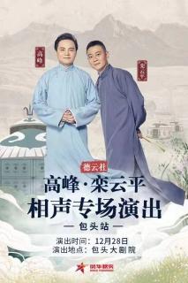 2019德云社高峰·栾云平相声专场