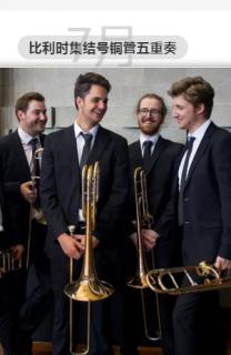 比利时集结号铜管五重奏