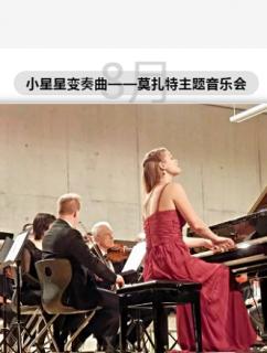 奥地利萨尔兹堡钢琴公主茱莉娅·林德勒钢琴音乐会
