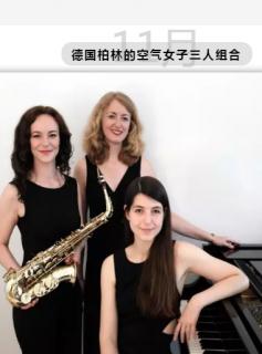 跨界古典民谣流行爵士中外经典歌曲音乐会