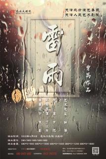 天津人艺话剧《雷雨》